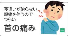 首の痛み、寝違いが治らない。頭痛を伴うのでつらい
